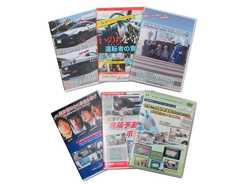 交通安全ビデオ・DVD貸し出し