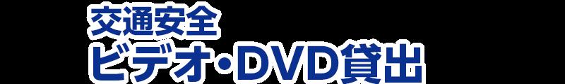 交通安全ビデオ・DVD貸出